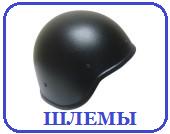 Шлемы защитные