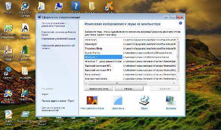 Смена обоев и персонализация Windows 7